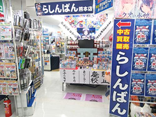 オタショップらしんばん熊本店