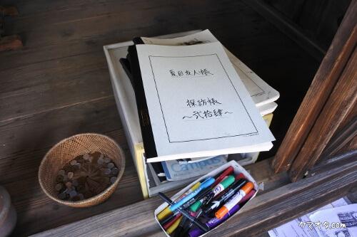夏目友人帳聖地「探訪帳」