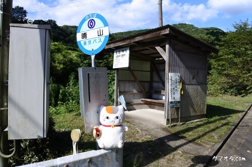 夏目友人帳聖地「晴山バス停」