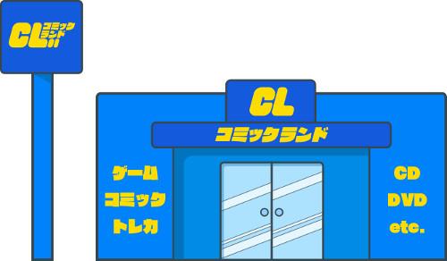 熊本CLランドオタクショップ