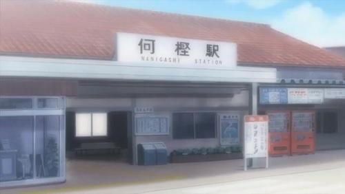 夏目友人帳聖地何樫駅