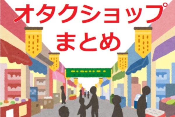 熊本オタクショップ