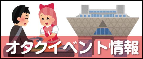 熊本のオタクイベント情報