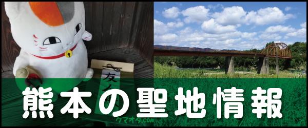 熊本の聖地情報