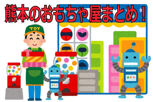 熊本のおもちゃ屋まとめ