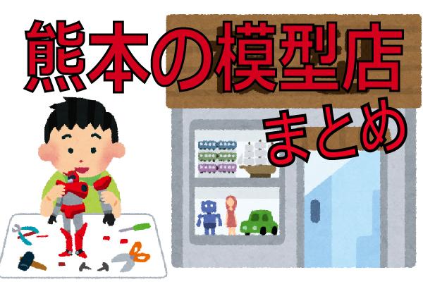 熊本のプラモデル屋